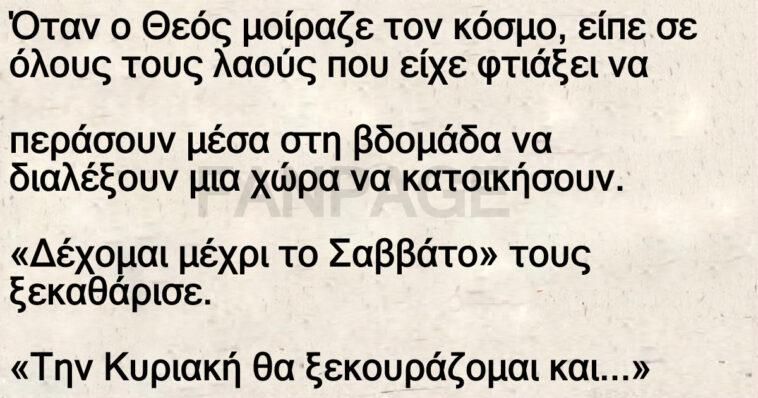 ΑΝΕΚΔΟΤΟ: O Θεός και οι Έλληνες
