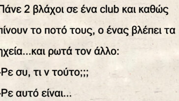 Πάνε 2 βλάχοι σε ένα club