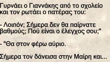 Ανέκδοτο: Γυρνάει ο Γιαννάκης από το σχολείο και τον ρωτάει ο πατέρας του