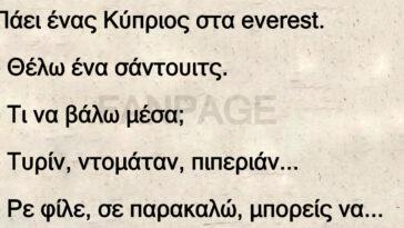 Ανέκδοτο: Πάει ένας Κύπριος στα everest