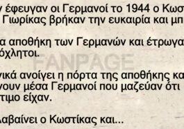 Ανέκδοτο: Όταν έφευγαν οι Γερμανοί το 1944 ο Κωστίκας και ο Γιωρίκας