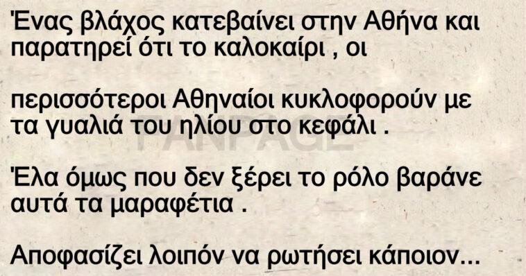 Ανέκδοτο: Ένας βλάχος κατεβαίνει στην Αθήνα