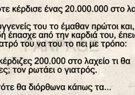 Ανέκδοτο: Κάποτε κέρδισε ένας 20.000.000 στο λαχείο