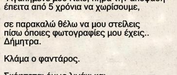 Ανέκδοτο: Γράμμα χωρισμού σε… φαντάρο