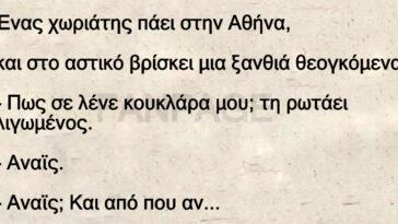 Ανέκδοτο: Ένας χωριάτης πάει στην Αθήνα