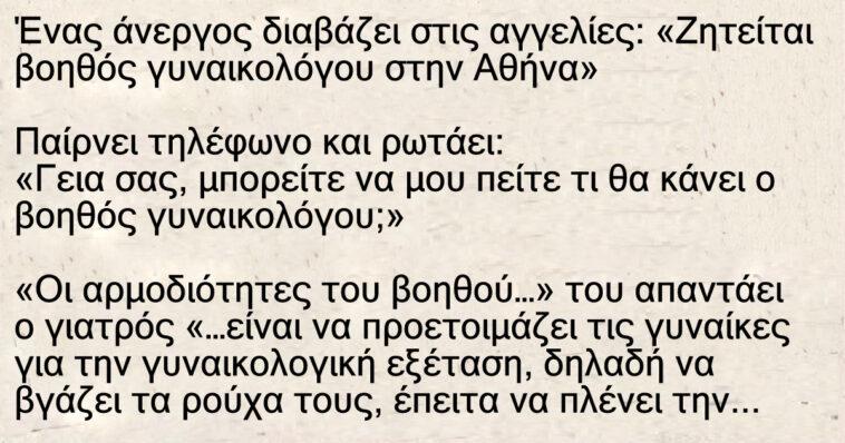 Ένας άνεργος διαβάζει στις αγγελίες: «Ζητείται βοηθός γυναικολόγου, Αθήνα»