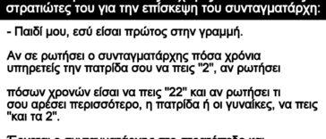 Ανέκδοτο: Σε ένα στρατόπεδο ένας λοχαγός εκπαίδευε τους στρατιώτες του: