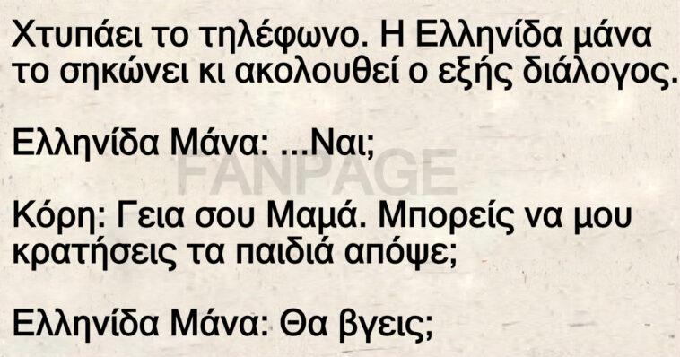 Ανεκδοτο Ελληνίδα μάνα: Χτυπάει το τηλέφωνο το σηκώνει κι ακολουθεί ο εξής διάλογος