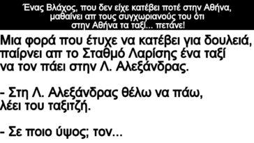Ανεκδοτο: Ένας Βλάχος μαθαίνει απ τους συγχωριανούς του ότι στην Αθήνα τα ταξί… πετάνε!