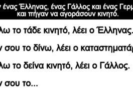 Ανεκδοτο: Ήταν ένας Έλληνας, ένας Γάλλος και ένας Γερμανός και πήγαν να αγοράσουν κινητό
