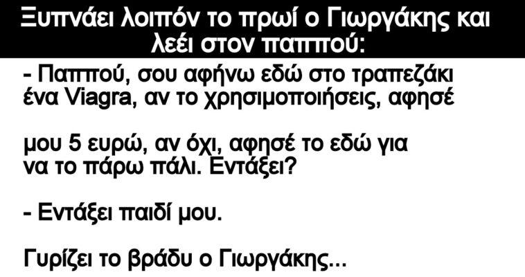 Ανέκδοτο: Ο πονηρός Γιωργάκης ο παππούς και η γιαγιά