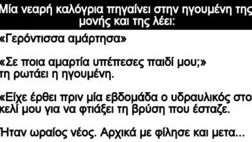 Ανέκδοτο: Μία νεαρή καλόγρια πηγαίνει στην ηγουμένη και της λέει: «Γερόντισσα αμάρτησα