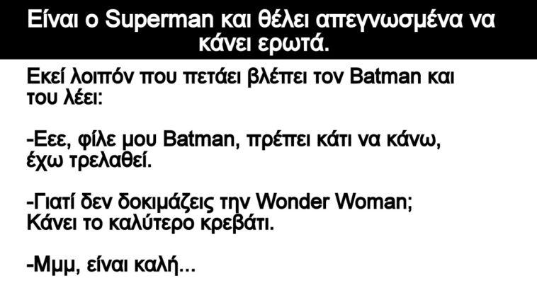 Ανέκδοτο: Είναι ο Superman και θέλει απεγνωσμένα να κάνει ερωτά.