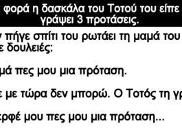 Ανέκδοτο: Οι έξυπνες προτάσεις του Τοτού