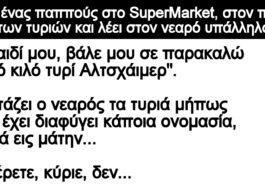 Ανέκδοτο: Πάει ένας παππούς στο SuperMarket, στον πάγκο των τυριών και λέει στον νεαρό υπάλληλο: