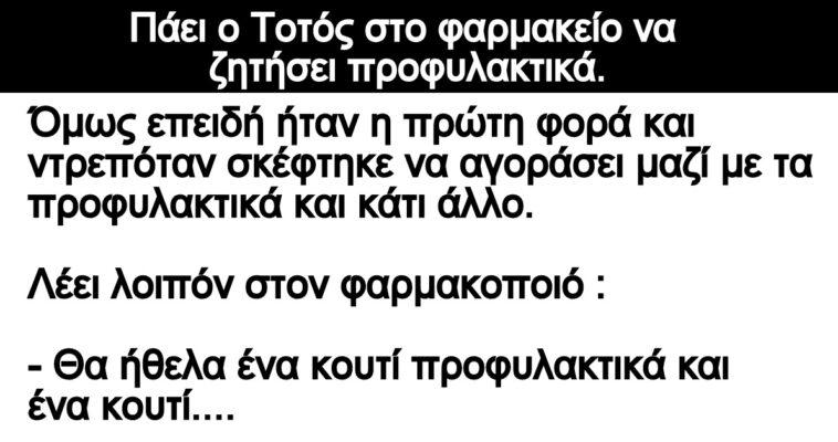 Ανεκδοτο: Πάει ο Τοτός στο φαρμακείο να ζητήσει προφυλακτικά