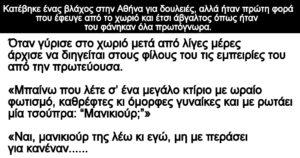 Ανέκδοτο: Κατέβηκε ένας βλάχος στην Αθήνα για δουλειές- Ήταν πρώτη φορά που έφευγε από το χωριό