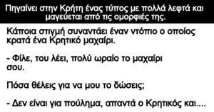 Ανέκδοτο: Πηγαίνει στην Κρήτη ένας τύπος με πολλά λεφτά και μαγεύεται από τις ομορφιές της