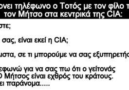 Ανεκδοτο: Παίρνει τηλέφωνο ο Τοτός με τον φίλο του τον Μήτσο στα κεντρικά της CIA
