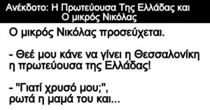 Ανέκδοτο: H Πρωτεύουσα Της Ελλάδας και Ο μικρός Νικόλας