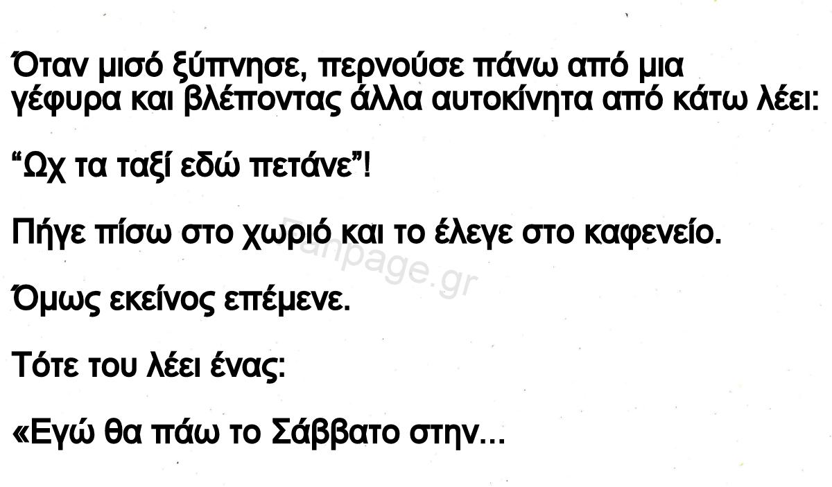 Ανεκδοτο: Ένας Κρητικός Ήρθε Στην Αθήνα