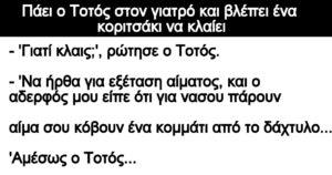 Ανέκδοτο: Πάει ο Τοτός στον γιατρό και βλέπει ένα κοριτσάκι να κλαίει