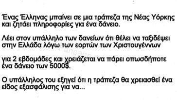 Ανέκδοτο: Το αθάνατο ελληνικό δαιμόνιο
