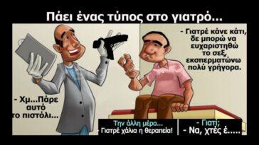 Ανεκδοτάρα: Ο γιατρός και το πιστόλι…