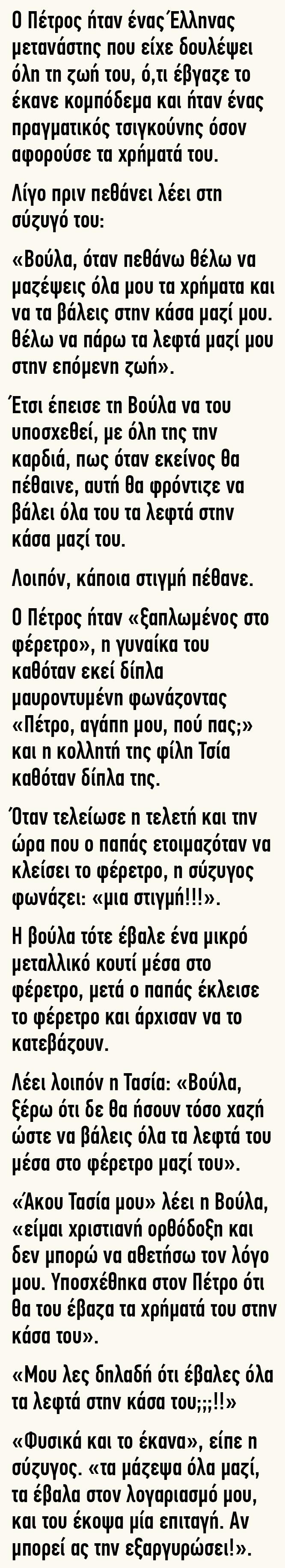 Ο Πέτρος ήταν ένας Έλληνας μετανάστης που είχε δουλέψει όλη τη ζωή του