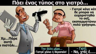 Ανέκδοτο: Ο γιατρός και το πιστόλι! Πάει ένας τύπος στο γιατρό και…